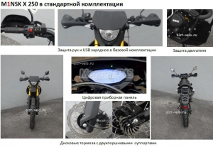 Мотоцикл Минск x250 M1NSK (Беларусь)